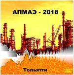 АПМАЭ-2018. Актуальные Проблемы Метода Акустической Эмиссии