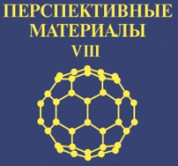 Конструктивная прочность металлических материалов с УМЗ структурой при однократных видах нагружения