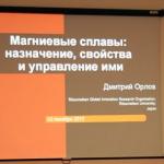 Отчет о семинаре 3 декабря [фотографии+презентация]