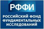 Заявка молодого ученого лаборатории поддержана РФФИ