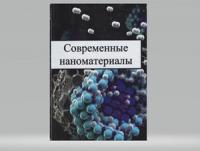 Наноструктурные металлические материалы для перспективных медицинских изделий