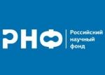 Проект молодых сотрудников НИО-2 поддержан РНФ