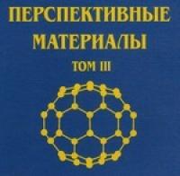 Теория и практика создания специфических нанообъектов с помощью методов электрокристаллизации и термообработки металла